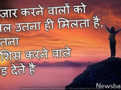hindi image motivational stutus for success 1
