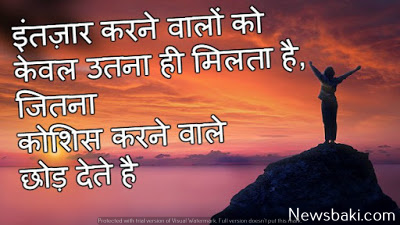 hindi image motivational stutus for success 1
