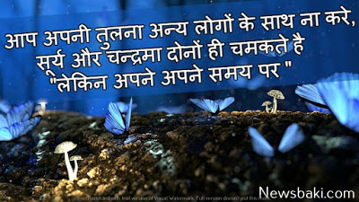 hindi image motivational stutus for success 8