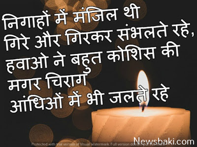 image motivational hindi status success 5