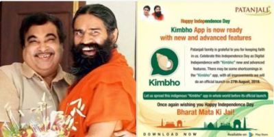 Kimbho Messaging App by Patanjali Scheduled for Relaunch on August 27, 2018