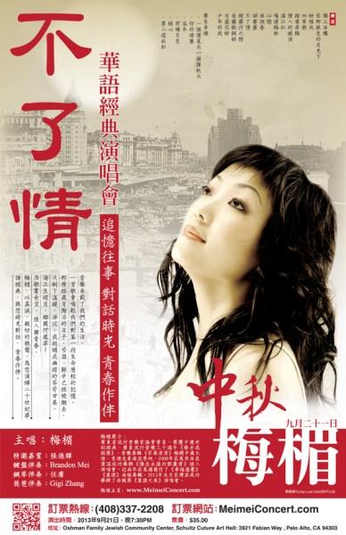 AAmeimei_08082013 copy