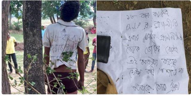 'BJP के लिए काम करोगे तो यही अंजाम होगा', हत्या करने के बाद शव के पीठ पर लिखा