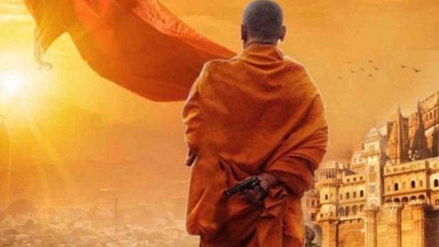 आखिर 'जिला गोरखपुर' के पोस्टर में क्या था? क्यों विवादों में आ गई फिल्म?