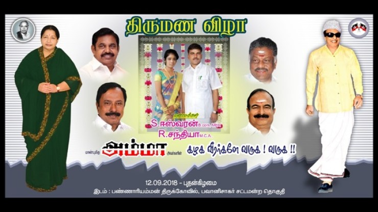 #mla, #marriage, #bride, #scaped, #irod, #marriage cancelled