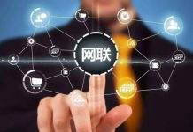 "The Chinese characters in the pictures mean ""the Online Settlement Platform for Non-Bank Payment Institutions"". Photo: People's Daily Online"