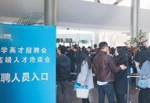 Returning students looking for jobs at a recruitment fair this past spring. (Photo from website of Chinese Service Center for Scholarly Exchange under the Ministry of Education)