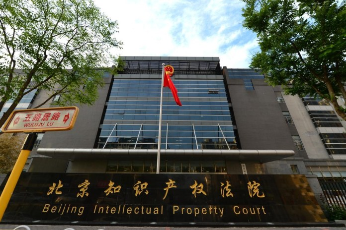 The entrance of the Beijing Intellectual Property Court in Haidian district, Beijing (Fan Jiashan, People's Daily Online)