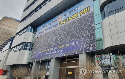 Shincheonji Church Of Jesus In Daegu