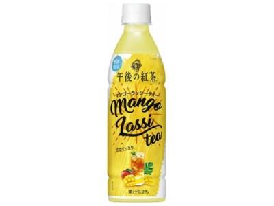 夏らしい味わいの「午後の紅茶 マンゴーラッシーティー」が発売!期間限定で