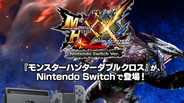 NintendoSwitchに「モンスターハンターダブルクロス」が移植されることが決定!