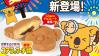 ロッテリア中野サンモール店限定で「コアラのマーチ焼」にチョコバナナ味が登場!