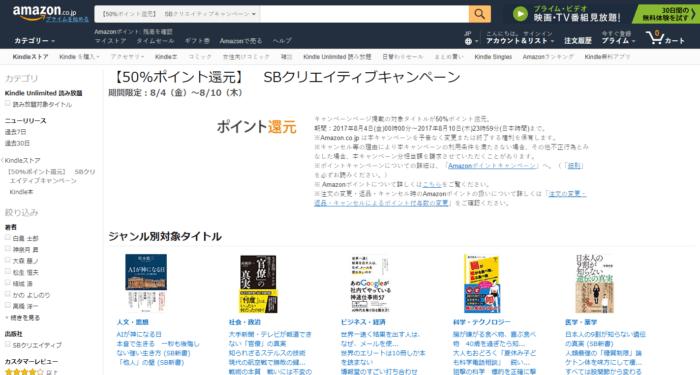 Amazon、50%ポイント還元される「SBクリエイティブキャンペーン」を実施