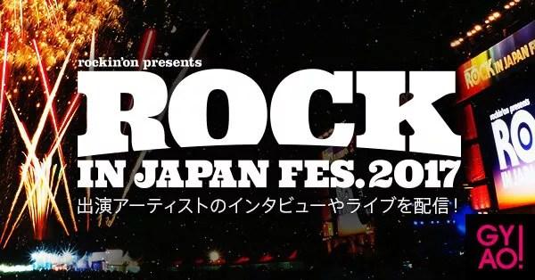 「ROCK IN JAPAN FESTIVAL 2017」が「GYAO!」で無料配信されることに!