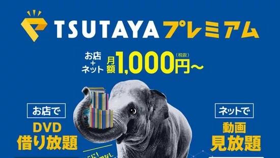 月1000円で映像作品が借り放題になる「TSUTAYAプレミアム」が登場!