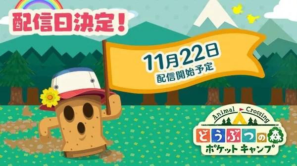 アプリ「どうぶつの森 ポケットキャンプ」の配信日が11月22日に決定!