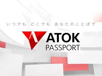 日本語入力システム「ATOK」が月額定額サービスに統一!