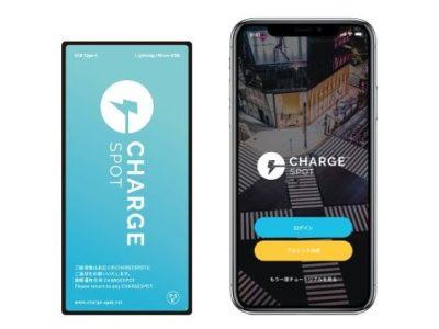 モバイルバッテリーのシェアサービス「ChargeSPOT」が開始!2日間200円で借りられる