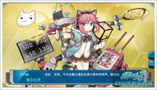 戰艦少女r兒童節活動攻略 6.1限時任務完成攻略_4399戰艦少女r