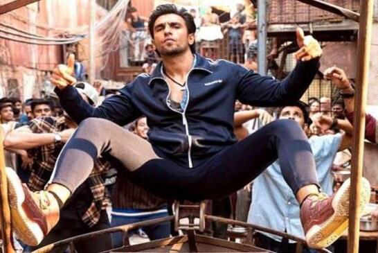 Box Office: रणवीर सिंह की गली बॉय ने पहले दिन किया धमाका