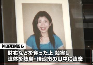 闇サイト事件 被害者 画像 顔写真