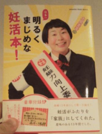 大島美幸 婚活本 画像