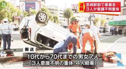 宮崎駅前 事故 軽自動車 被害 写真 画像