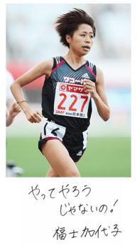 福士加代子 プロフィール画像
