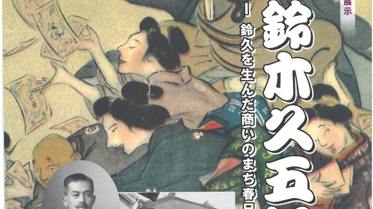 【春日部市史】成金の代名詞「鈴木久五郎」