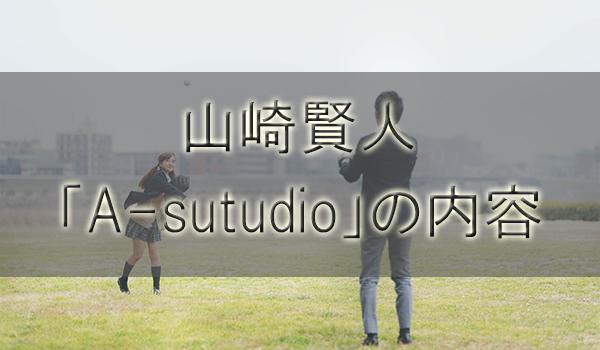 山崎賢人「A-studio」で中学時代を語る!岡山天音の誕生日が酷すぎる