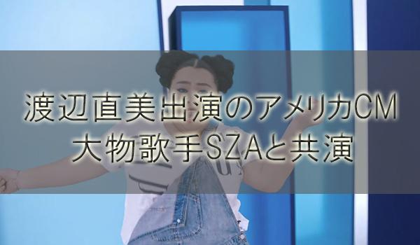 しゃべくり渡辺直美出演のアメリカCMは「GAP」歌手SZAと共演