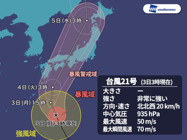 2018台風21号最新進路予想!奈良と滋賀や和歌山三重の上陸はいつ