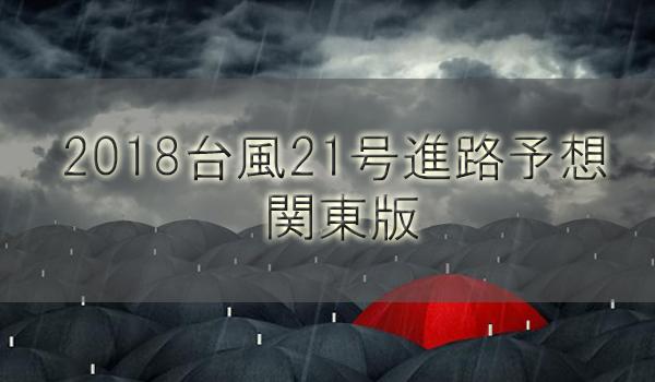 2018台風21号最新進路予想!関東東京と千葉や神奈川埼玉の上陸はいつ