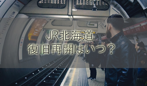 運行 北海道 状況 jr JR北海道~運行状況・時刻表・運賃・予約・路線図・空席状況・その他~