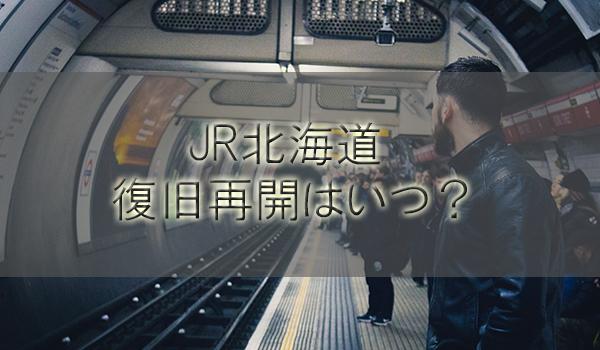 状況 運行 北海道 jr