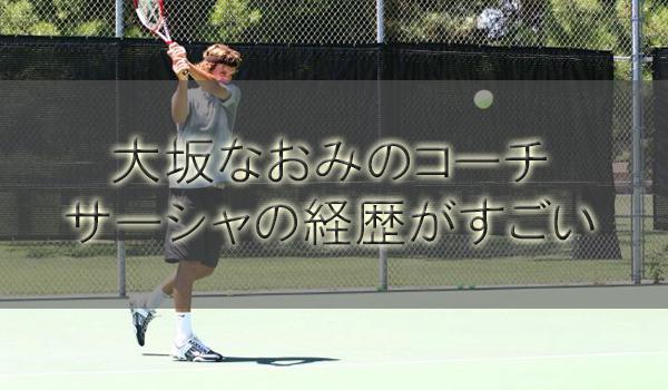 大坂なおみコーチのサーシャの経歴が凄い!なおみを支えた言葉
