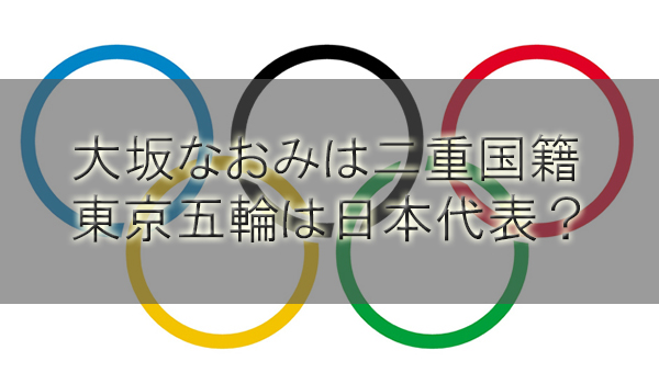 大坂なおみは二重国籍だけど東京五輪は日本代表?【東京オリンピック】