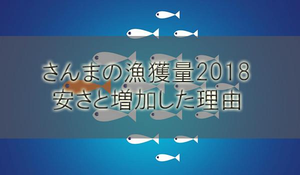 さんま漁獲量2018!今年の値段が安い理由