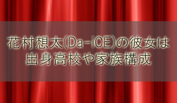 花村想太(Da-iCE)の彼女は?出身高校大学や家族(妹)構成も調査