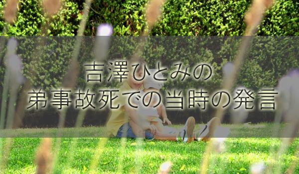 吉澤ひとみの弟事故死(交通事故)での当時の発言