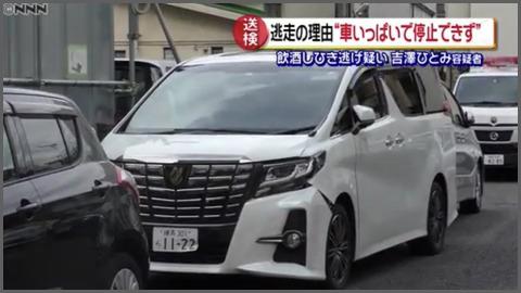 吉澤ひとみの車の車種