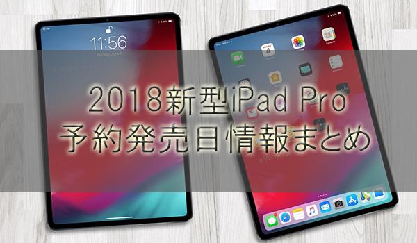 2018新型iPad Pro(第3世代)の画面サイズと価格(容量)や重さ比較