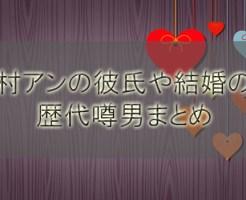 中村アンの彼氏と結婚情報