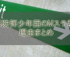 BTS防弾少年団のMステ出演見送り辞退の理由まとめ【フジテレビ苦情抗議殺到】