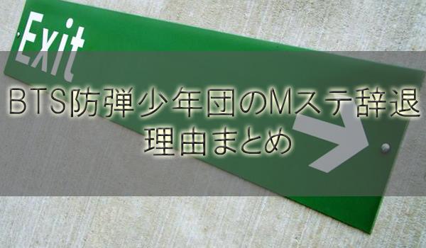 BTS防弾少年団のMステ出演見送り辞退の理由まとめ【テレビ朝日苦情抗議殺到】