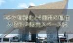 コミケ(c96・c97)有料化と4日間の理由と入場料や販売スペース【2020東京五輪オリンピック】