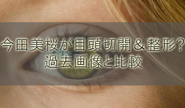 今田美桜が目頭切開&整形疑惑で目がでかくて怖い!過去画像と比較