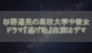 杉野遥亮の出身高校大学や彼女の噂!ドラマ『逃げ恥』出演はデマ?