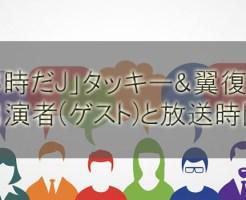 タッキー&翼復帰復活!「8時だJ」出演者(ゲスト)と放送時間【2018ジャニーズ年末特番】