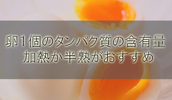 卵1個のタンパク質(白身・卵黄)の含有量は?加熱か半熟がおすすめ